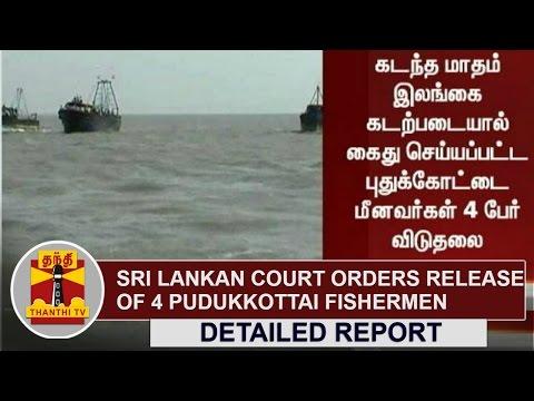 Detailed Report | Sri Lankan Court orders release of 4 Pudukkottai Fishermen | Thanthi TV