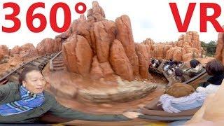 東京ディズニーランドのビックサンダーマウンテンを最後列で360度VR撮影...