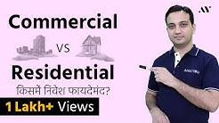 Commercial Property vs Residential Property Investment in India (Hindi)