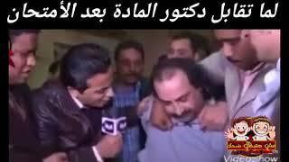 حالات واتس اب فيديو جديدة مضحكة 😂😂لما تقابل دكتور المادة بعد الامتحان 😂😂