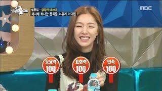 [RADIO STAR Special] 라디오스타 스폐셜 - Seo Ji-hye, Kim Gura swear word?!20170130