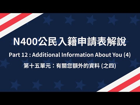 N400 第十五單元 Part 12 Additional Information About You (4)