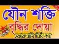 যৌন শক্তি বৃদ্ধির দোয়া । যৌন দুর্বলতা দূর করার উপায় । কোরআনী চিকিৎসা । Online Madrasa Bd