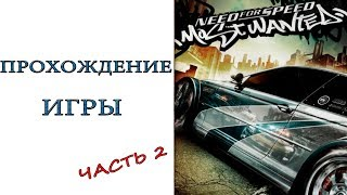 Need for Speed: Most Wanted - Прохождение игры