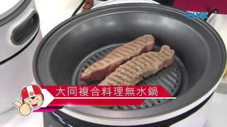 【 大同廚房家電 】複合料理無水鍋 雙鍋料理 美味多變