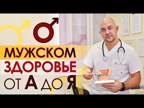 Практические заметки о мужском здоровье от доктора уролога-андролога
