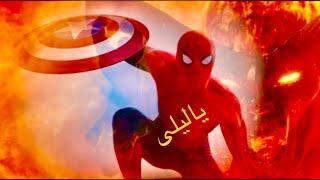 سبايدر مان - يا ليلي ياليلا Spider Man - Ya lili حصري لايفوتك رووووعه