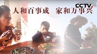 [中华优秀传统文化]家和万事兴| CCTV中文国际