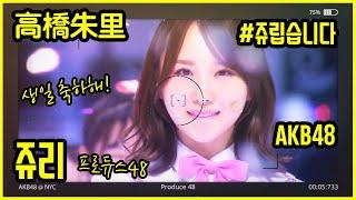 高橋朱里 타카하시 쥬리 Juri Takahashi AKB48 Produce48 프로듀스48 21...