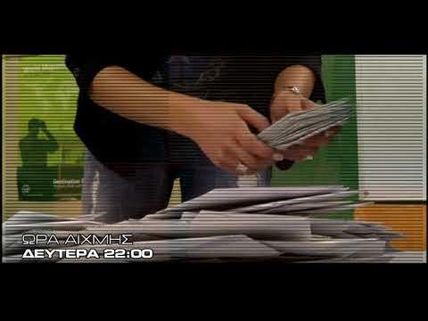 ΩΡΑ ΑΙΧΜΗΣ - trailer 22/4/2019