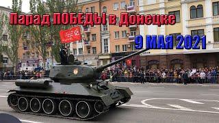 Парад ПОБЕДЫ в Донецке 9.05.2021. Полное видео.