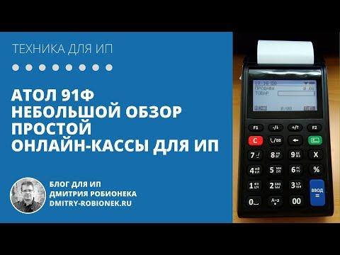Атол 91Ф: Небольшой обзор простой онлайн-кассы для ИП