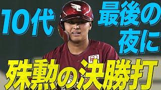【昇格即】黒川史陽 今季初安打が値万金 決勝タイムリー【ラス10】