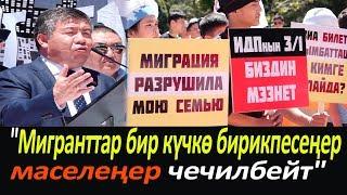 """А.Шыкмаматов: """"Мигранттар бир күчкө бирикпесеңер маселеңер чечилбейт"""""""