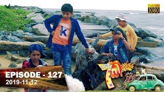 Hathe Kalliya | Episode 127 | 2019-11- 12 Thumbnail