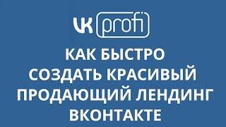 Инвайтинг ВКонтакте с помощью Botsapp