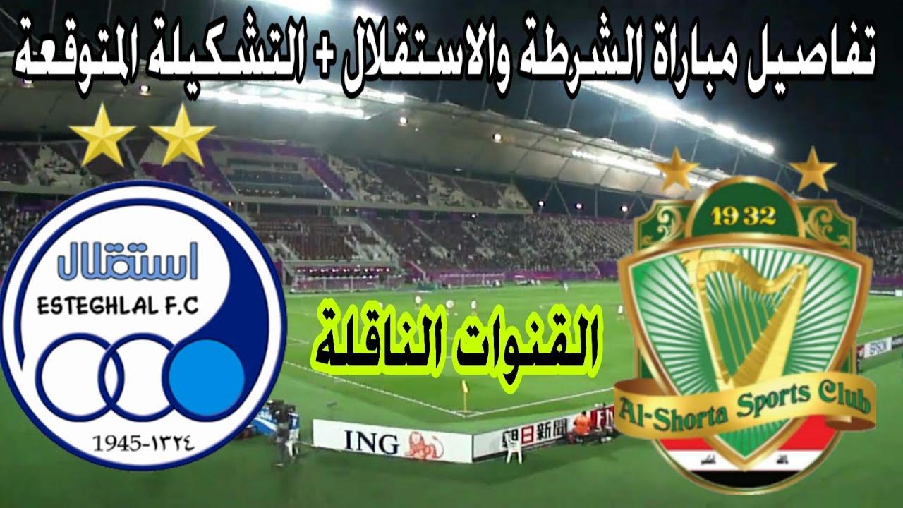 تفاصيل مباراة الشرطة العراقي والاستقلال الايراني دوري ابطال اسيا + التشكيلة المتوقعة