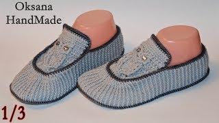 """Домашние мокасины крючком """"Сова"""". 1/3 часть. Мастер класс+схема. Homemade moccasins crochet"""