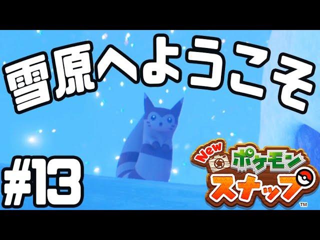 #13【雪原はかわいいポケモンいっぱい!】氷のステージでロコンが!?【Newポケモンスナップ実況】