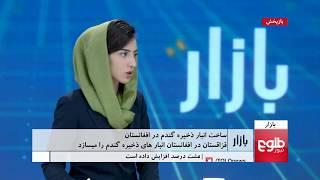 بازار: تمایل قزاقستان برای سرمایهگذاری در بخش ایجاد انبارهای غله