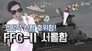 [무기대백과사전] 갓띵작 신형 호위함! FFG-2 서울…