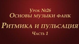 Урок №26. Основы музыки фанк. Ритмика и пульсация. Часть 1.
