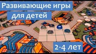 Развивающие игры для детей 2-5 лет. Развитие памяти, внимания. Крупная моторика рук
