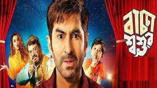 baccha-shoshur-full-movie-jeet-koushani-new-bengali-movie-new-released-bangla-cinema-2019