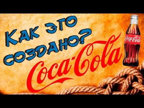 ИСТОРИЯ СОЗДАНИЯ И УСПЕХА COCA-COLA