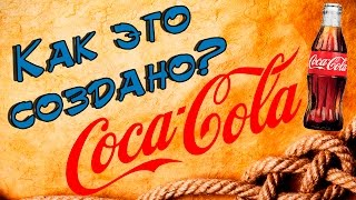 ИСТОРИЯ СОЗДАНИЯ И УСПЕХА COCA-COLA(, 2016-07-15T14:08:56.000Z)