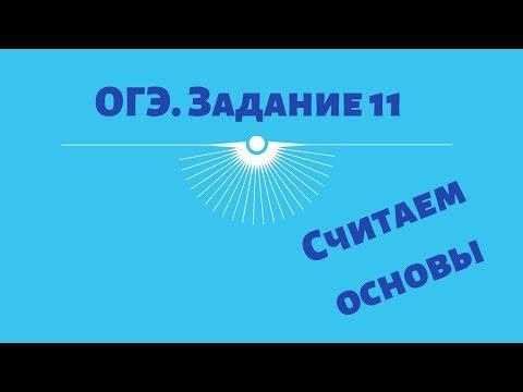 ОГЭ—2019. Русский язык.  Задание 11