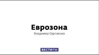 Еврозона от 13.06.2021 // Полный выпуск от 12.06.21 @Вести FM