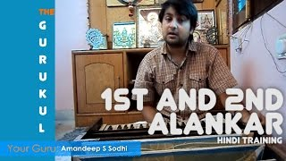 Learn Indian Classical Music/Singing, 1st and 2nd Alankars on The Gurukul