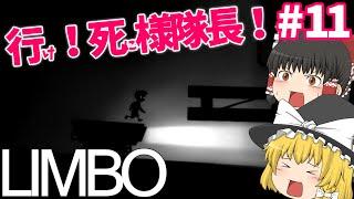 【死にゲーゆっくり実況】行け!死に様隊長!! LIMBO/リンボ #11