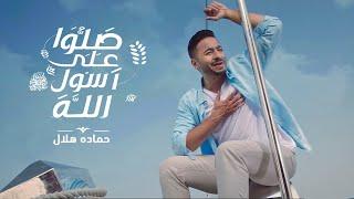 Hamada Helal - Salo 3la Rasol Allah    حمادة هلال - صلوا على رسول الله  - رمضان 2021