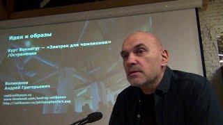 Андрей Великанов. Начало 17-й лекции курса 2017-18