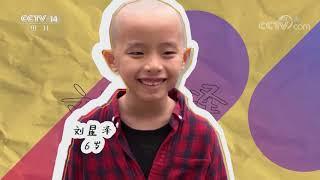 《英雄出少年》 20200607|CCTV少儿