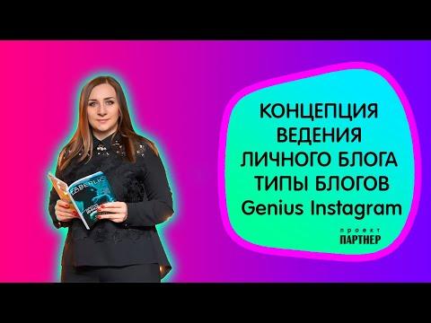 Концепция ведения личного блога. Типы блогов | Genius Instagram