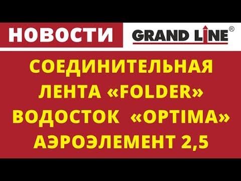 Grand Line NEWS: Соединительная лента Folder,  Водосток Optima, Аэроэлемент 2,5м