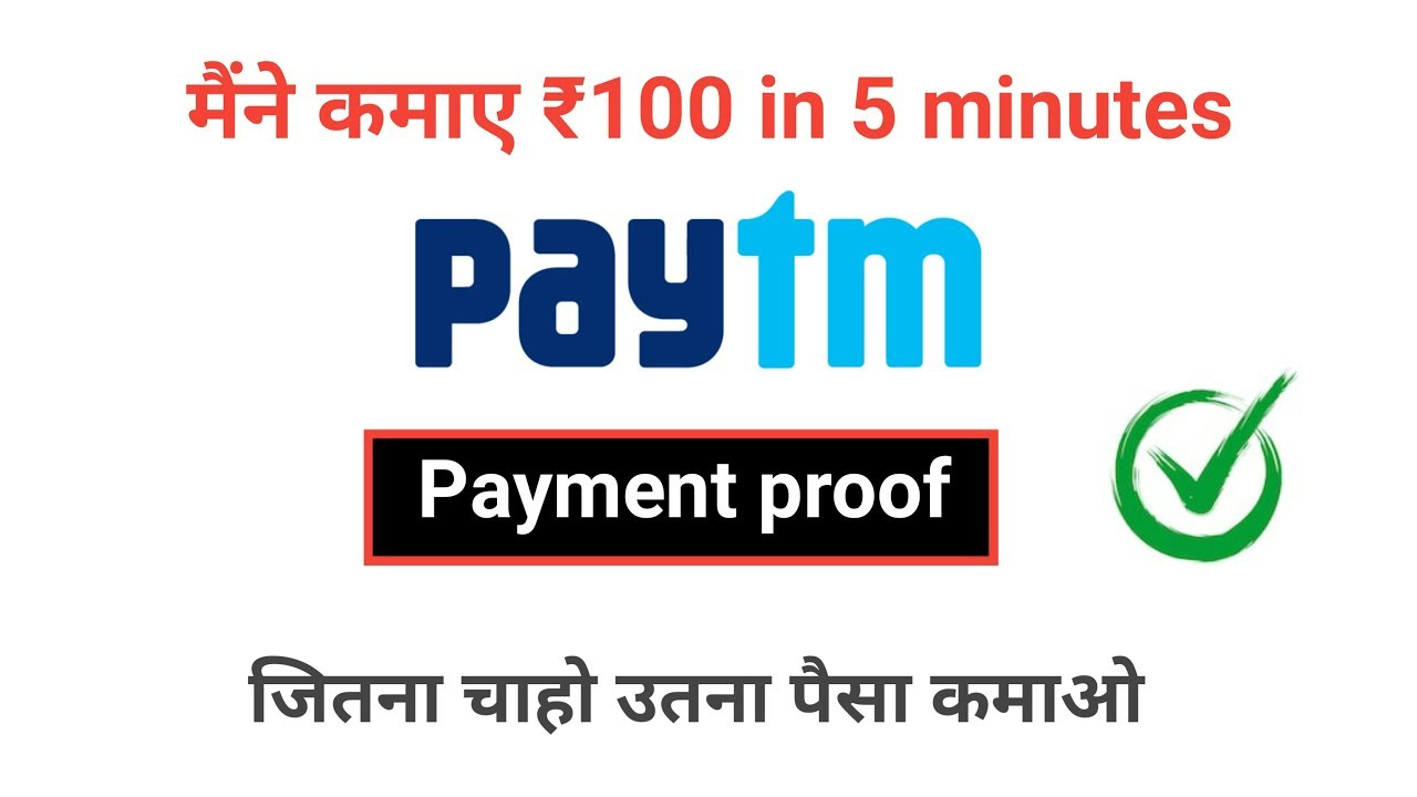 मैंने कमाए Rs.100 instant Redeem in PAYTM   Work from home   Pay-Box  