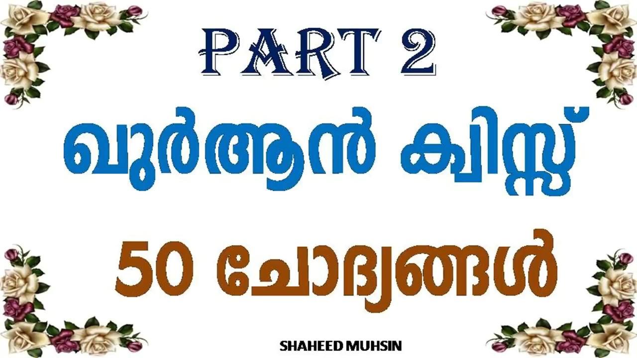 QURAN QUIZ PART 2 (MALAYALAM) ഖുർആൻ ക്വിസ്സ് ഭാഗം 2, 50 ചോദ്യവും ഉത്തരവും