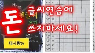 글씨잘쓰는법_공짜로 글씨 연습하세요! feat. 펜글씨…