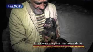 Стар телевизор се взриви и подпали къща в Котел. www.kotelnews.com