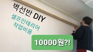 벽선반 DIY (만원으로 만들기)