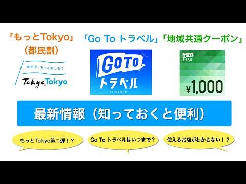 <Go To キャンペーン最新情報>「もっとTokyo」「Go To トラベル」「地域共通クーポン」の知っておくべき変更点や更新点について