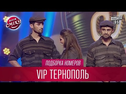 Володька в образе Марка и другие номера VIP Тернополь | Лига Смеха - Видео на ютубе