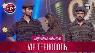 Володька в образе Марка и другие номера VIP Тернополь | Лига Смеха
