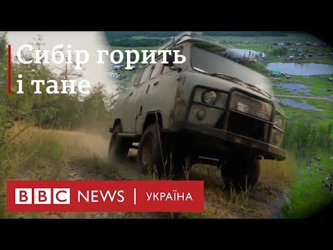 Як у Росії зникає вічна мерзлота і чим це загрожує. Спеціальний репортаж BBC