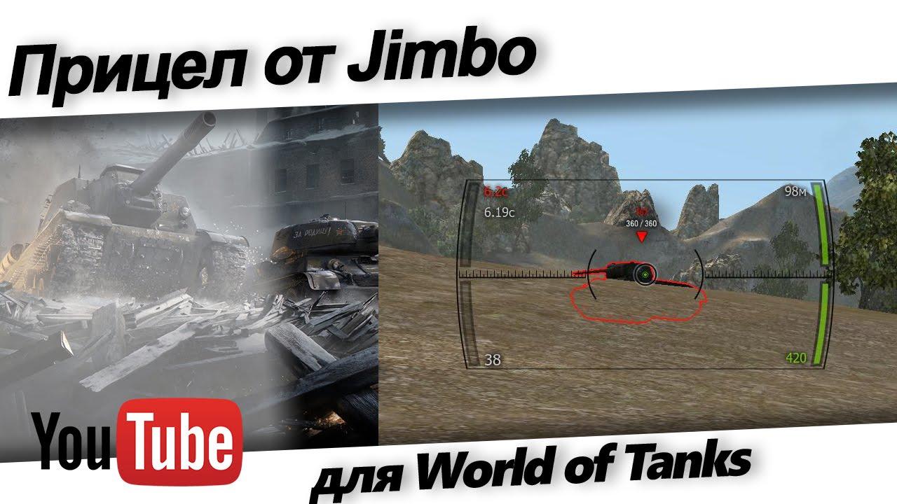 Прицел от Jimbo для World of Tanks 1.11.0.0