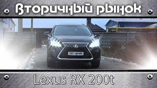 Что собой представляет Lexus RX 200t после двух лет эксплуатации